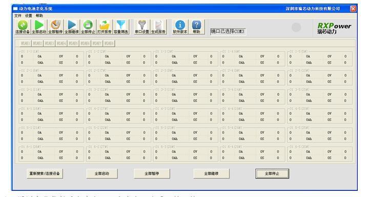 FA51030老化柜软件界面